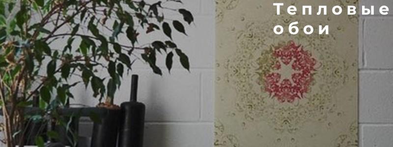 тепловые обои на стене