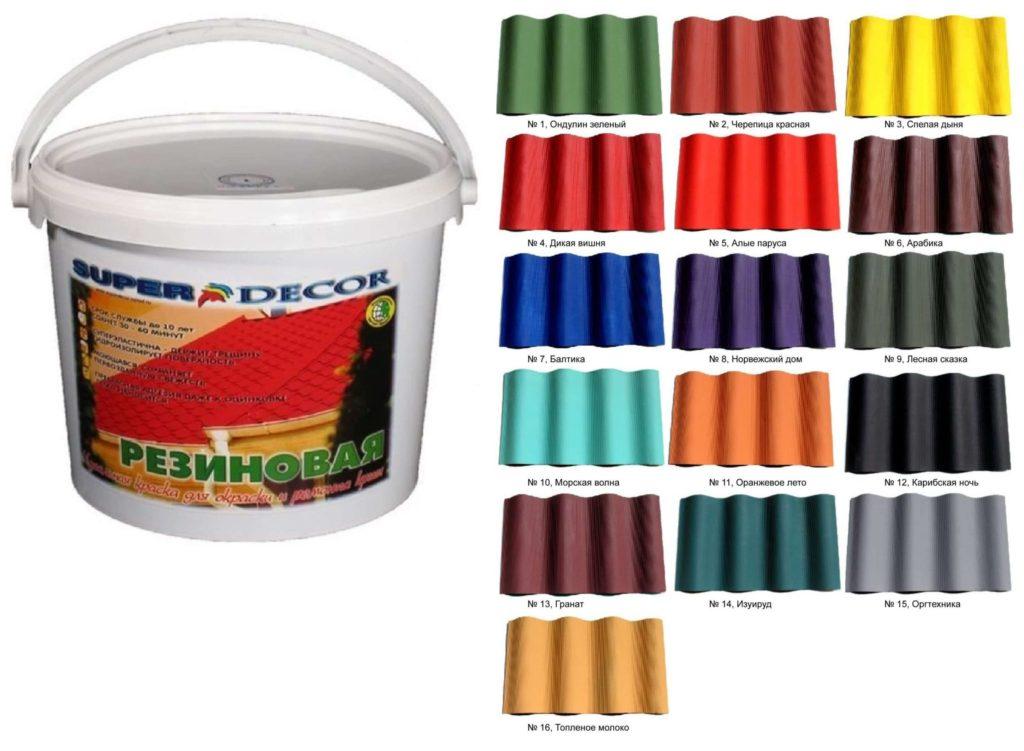 цвета резиновый краски