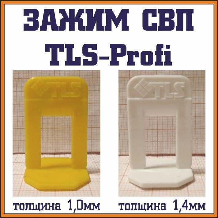 зажимы для системы выравнивания плитки